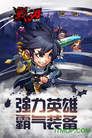战刃 v0.9.23 安卓版 1