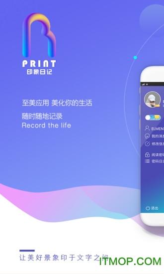 印象日记手机app