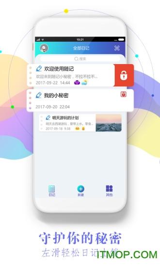 印象日记手机版 v2.3.2 安卓版 2