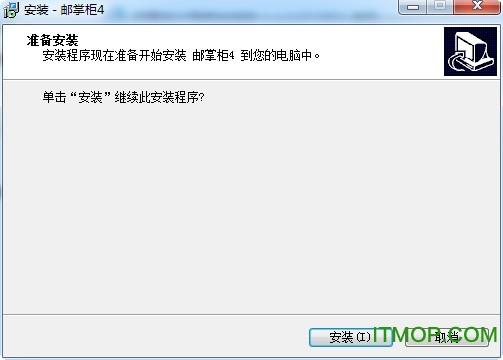 邮掌柜电脑客户端 v4.2.8.30511 官方正式版 0