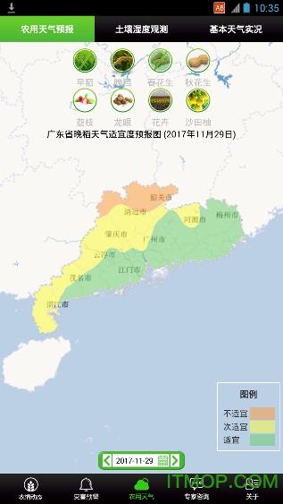 广东农气手机版 v2.0.0.409 安卓版0