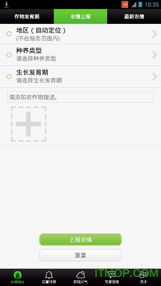 广东农气手机版 v2.0.0.409 安卓版2