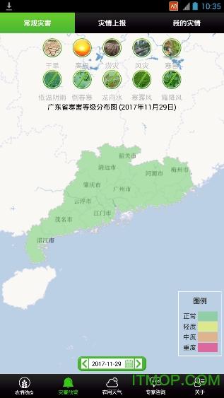 广东农气手机版 v2.0.0.409 安卓版1