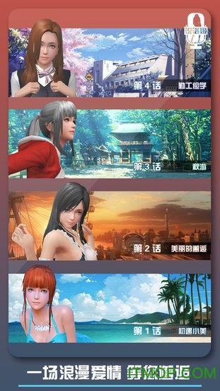 邂逅小美恋爱口令游戏 v1.0.8 安卓中文版 0