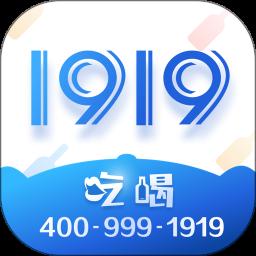 1919酒类直供商城app