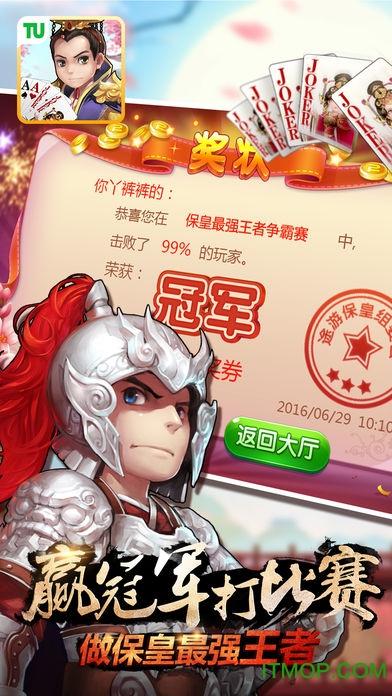 途游保皇ios版 v4.570 iphone版 0