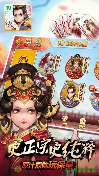 途游保皇ios版 v4.570 iphone版 3