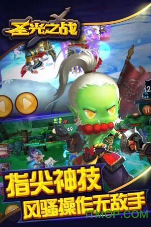 圣光之战手游ios版 v1.1.0 iphone版 3