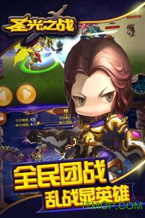 圣光之战手游ios版 v1.1.0 iphone版 0