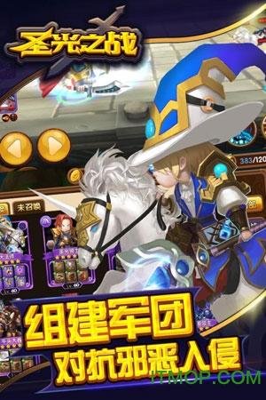 圣光之战手游ios版 v1.1.0 iphone版 1
