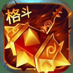 格斗魔兽手机版v1.0.0 安卓最新礼包版