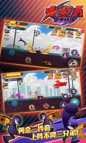 火柴人突击格斗游戏 v2.0.23 安卓版 2