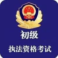 警察初级执法资格考试真题库