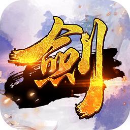 三剑豪之剑侠豪情乐嗨嗨版