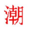 手机潮汕话输入法appv1.0 安卓版