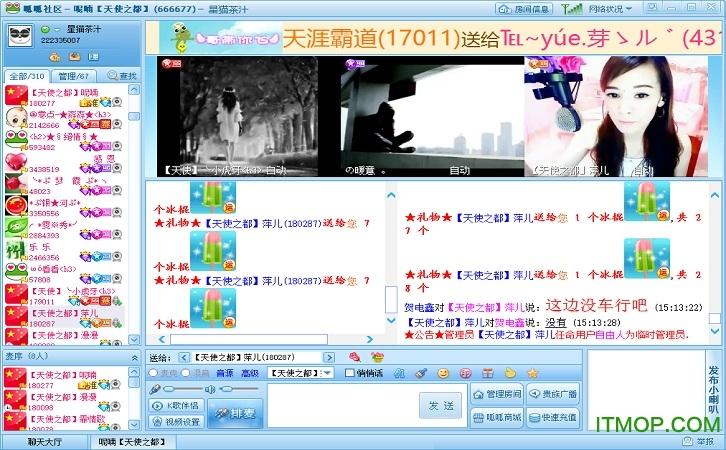呱呱社区电脑版 v2.0.0808 官方pc版 0