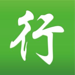 商务行app
