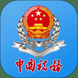 江西省电子税务局