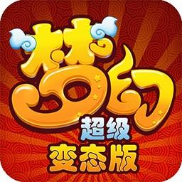 梦幻重游1.7BT美化版
