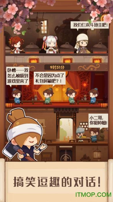 爆炒江湖手游苹果版 v1.7 iphone官方版 1