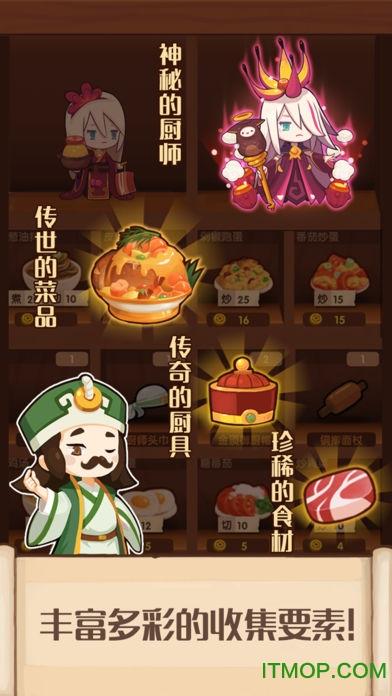 爆炒江湖手游苹果版 v1.7 iphone官方版 2