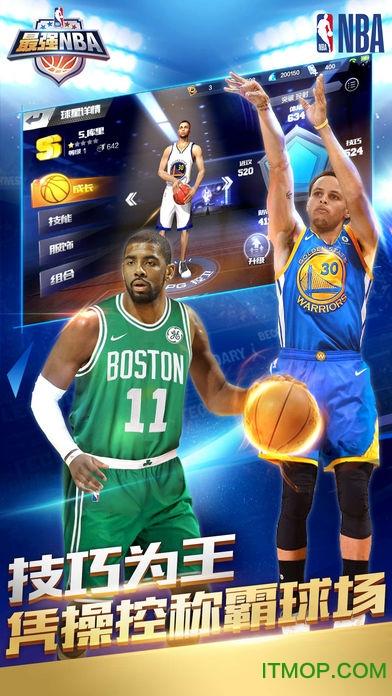 最强NBA苹果手机版 v1.16.271.166 iPhone官方版 2