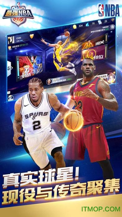 最强NBA苹果手机版 v1.16.271.166 iPhone官方版 3