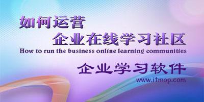 企业学习软件大全_企业培训app_员工培训管理软件下载