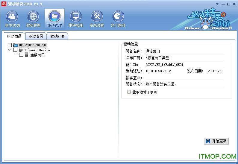 驱动精灵2010简体中文专业版 v3.3.618.1112 绿色正式版 0