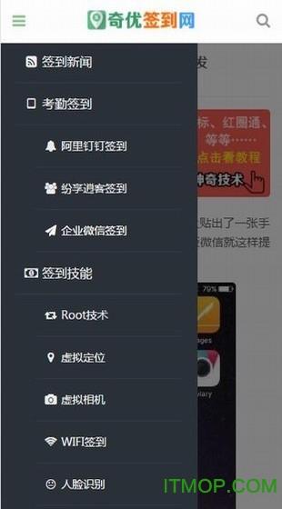 奇优签到app v1.0 安卓官网版 1