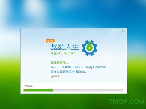 驱动人生64位万能网卡版 v7.2.3.10 官方最新版 0