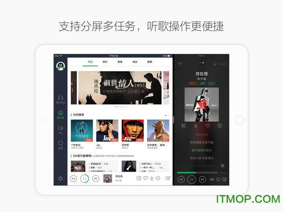 qq音乐hd ipad版 v5.9.9 苹果版 2