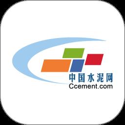 中国水泥网手机客户端