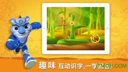 洪恩识字苹果版 v3.1.6 iPhone版 0