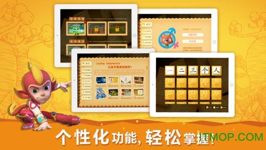 苹果版洪恩识字永久版 v3.0.6 iPhone版 2