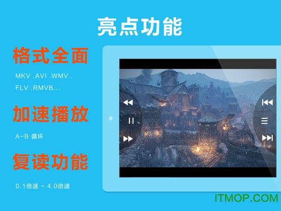 播放器OPlayerHD Lite v3.4 苹果ios版 0