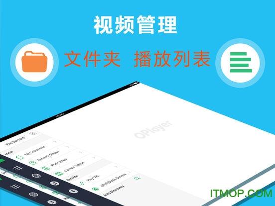 播放器OPlayerHD Lite v3.4 苹果ios版 1