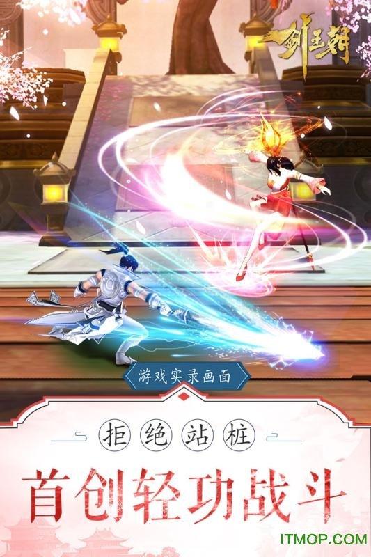 阿里游戏剑王朝 v2.4.0 官网安卓版 3