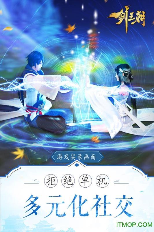 阿里游戏剑王朝 v2.4.0 官网安卓版 4