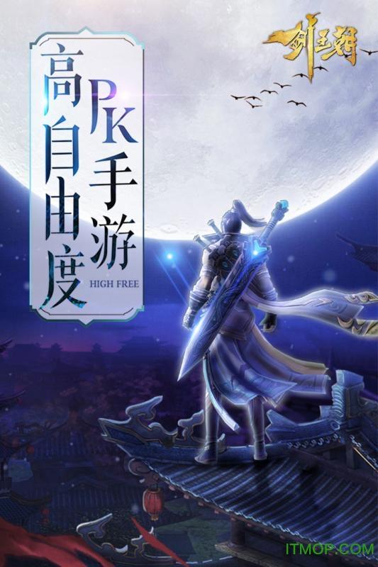 阿里游戏剑王朝 v2.4.0 官网安卓版 0