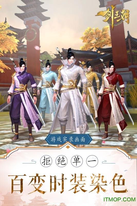 阿里游戏剑王朝 v2.4.0 官网安卓版 1