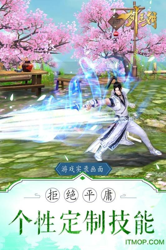 阿里游戏剑王朝 v2.4.0 官网安卓版 2
