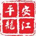 黑龙江电子居住证app