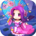 全民萌仙游戏v1.0 安卓版