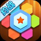 4399六角拼图小游戏