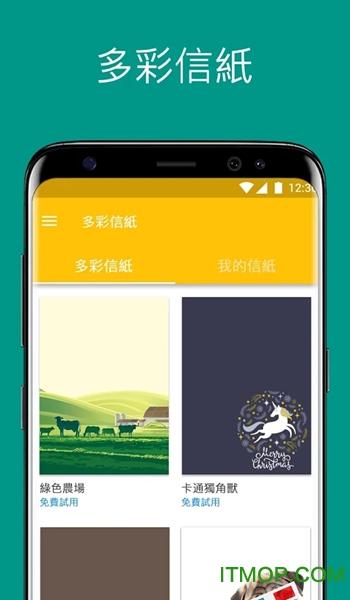 彩虹笔记手机版 v1.3.5 安卓破解版 1