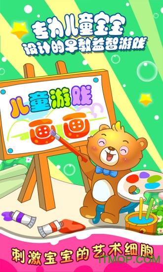 儿童游戏学画画 v2.13 安卓版4