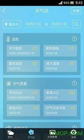手机天气 V4.4.0 安卓版2