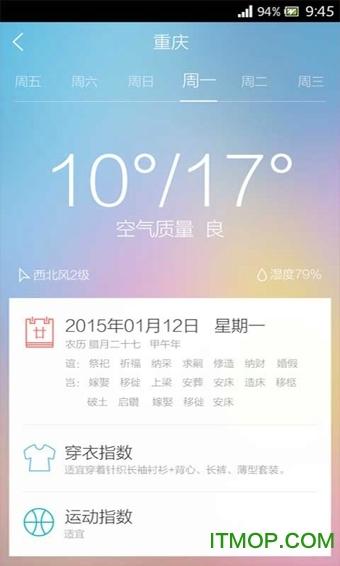 手机天气 V4.4.0 安卓版0
