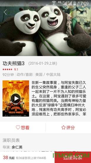 乐影网app